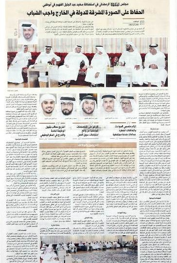 Al Khaeej Newspaper1